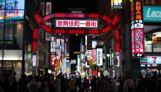 新宿でパパ活始めよう!パパ活の意味とやり方をご紹介!交際クラブ&パパ活サイトを大公開!