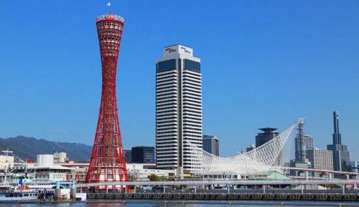 兵庫県・神戸でパパ活始めよう!パパ活の意味とやり方をご紹介!交際クラブ&パパ活サイトを大公開!