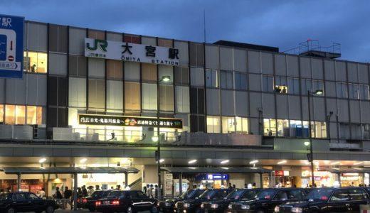 埼玉・大宮でパパ活を始めよう!関東のパパ活女子お勧めの交際クラブ&パパ活サイトのご紹介!