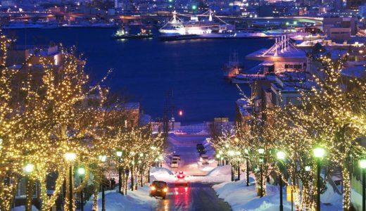 函館でもパパ活ができる!パパ活の意味とやり方をご紹介!交際クラブ&パパ活サイトを大公開!