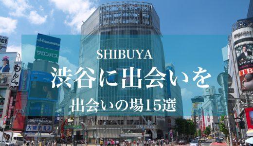 渋谷で出会いがある場所・スポット15個をご紹介!!新しい出会いがココにある!