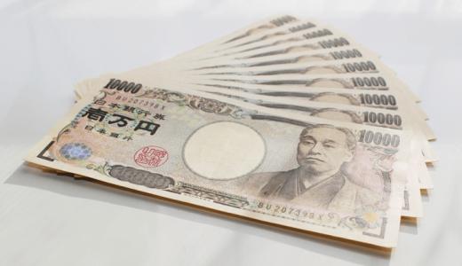 誰でもできる!今すぐに10万円稼ぐ・作る方法10選をご紹介!