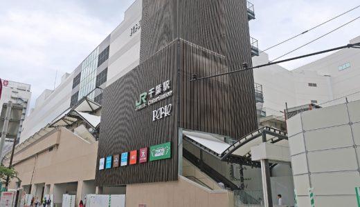 千葉県のママ活サイトランキング!ママ活男子の実態や相場、お勧めアプリをご紹介!