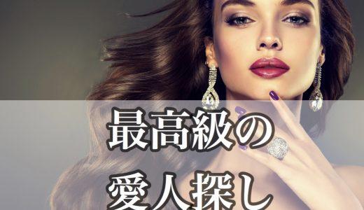 福島の愛人事情!愛人女性の作り方、相場を徹底的にご紹介します!
