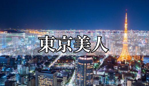 東京で美人が多く集まる場所はどこ?美女が多いエリアをご紹介します