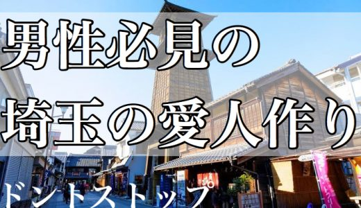 埼玉の愛人事情!愛人女性の作り方、相場を徹底的にご紹介します!