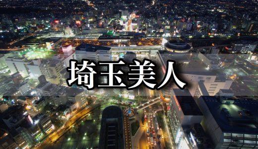 埼玉で美人が多く集まる場所はどこ?美女が多いエリアをご紹介します