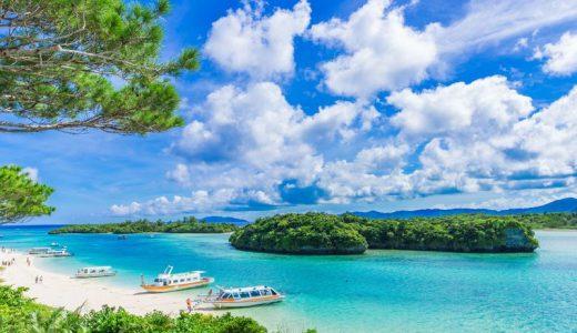 沖縄でヒモ活始めよう!ヒモ活の意味&ヒモ活の方法&ヒモ活サイト&アプリのご紹介!