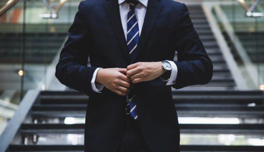 【女性必見】金持ち社長と出会いたい!経営者と出会う方法10個をご紹介!